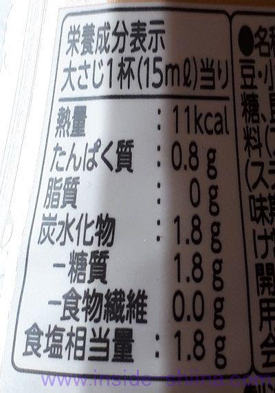 キッコーマン旨み豊かな昆布しょうゆ栄養成分表示