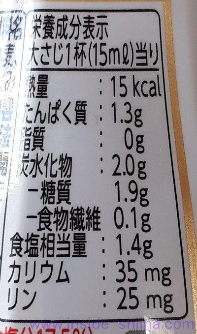 キッコーマン味わいリッチ減塩しょうゆ栄養成分表示