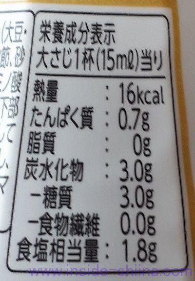 キッコーマン削りたて鰹節香るしょうゆ栄養成分表示