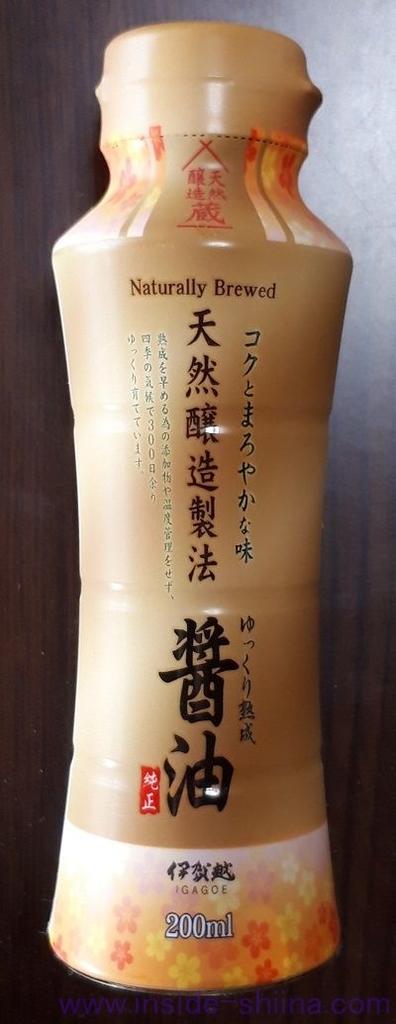伊賀越天然醸造しょうゆ(濃口)