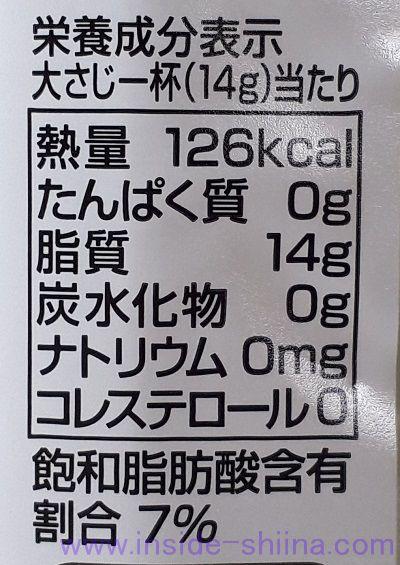 日清キャノーラ油栄養成分表示