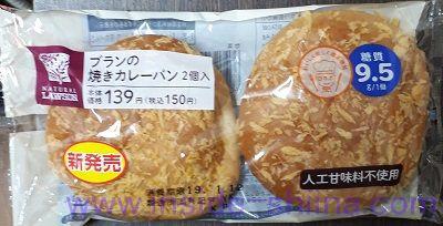 ブランの焼きカレーパン2個入