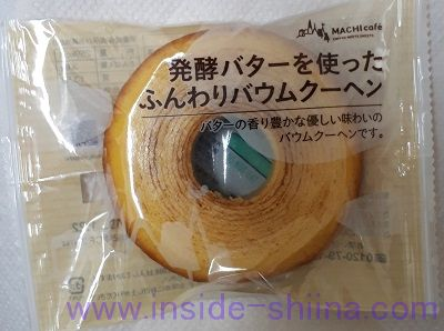 ローソン マチカフェ 発酵バターを使ったふんわりバウムクーヘン