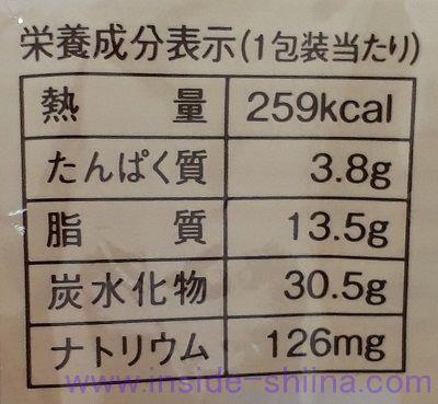 ローソン マチカフェ 発酵バターを使ったふんわりバウムクーヘン栄養成分表示
