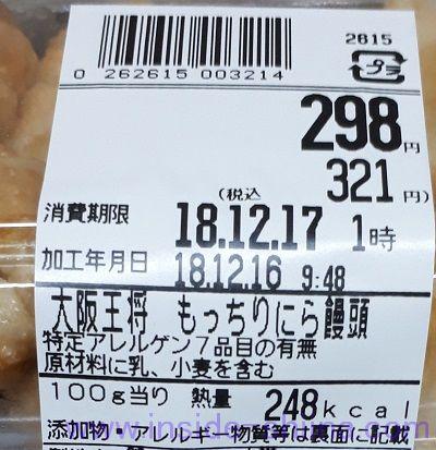 大阪王将もっちりにら饅頭商品名