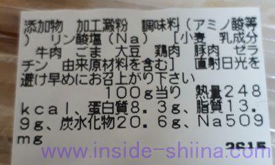 大阪王将もっちりにら饅頭栄養成分表示