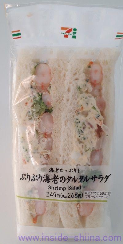 ぷりぷり海老のタルタルサラダ