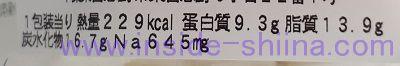 ぷりぷり海老のタルタルサラダ栄養成分表示