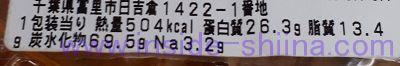 酸辣湯麺栄養成分表示