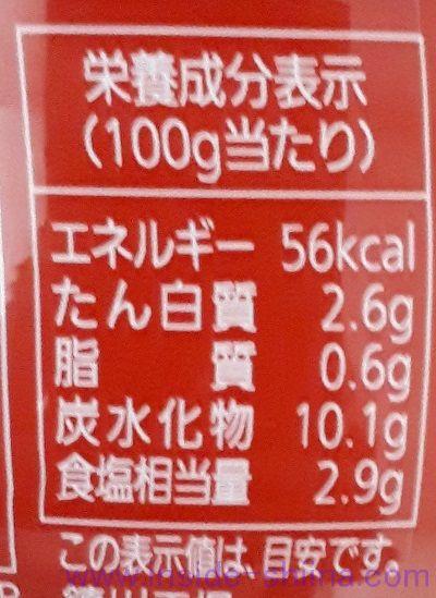 モランボン絶品あじわいキムチ栄養成分表示
