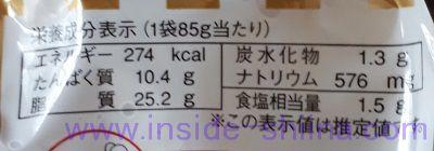 薫製屋栄養成分表示