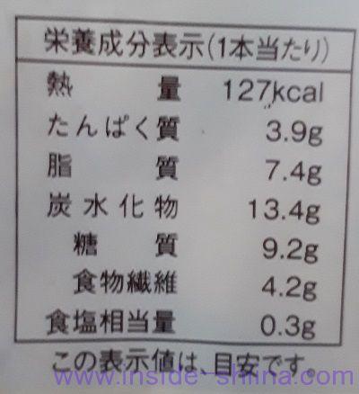 ブランのチョコデニッシュ2本入栄養成分