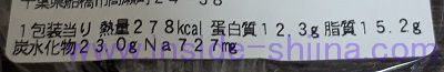 おろしチキンかつ(だし醤油仕立て)栄養成分表示