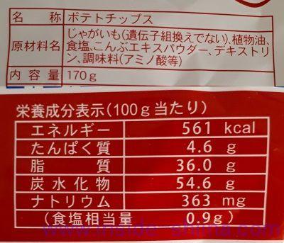 フラ印アメリカンポテトチップスうす塩味栄養成分表示