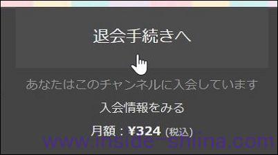 ニコニコチャンネル退会方法1