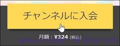 ニコニコチャンネル入会方法2