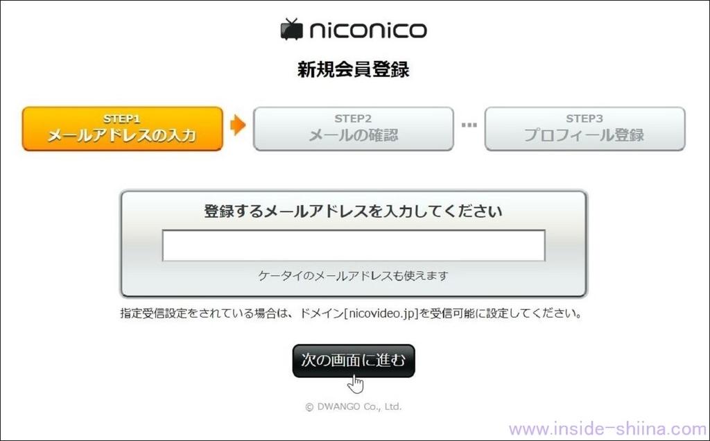 ニコニコチャンネル入会方法5