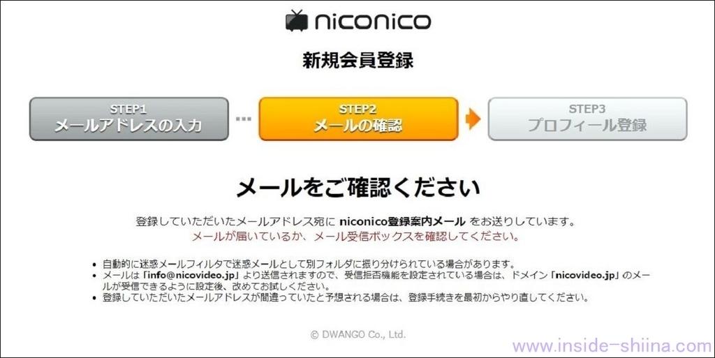 ニコニコチャンネル入会方法6