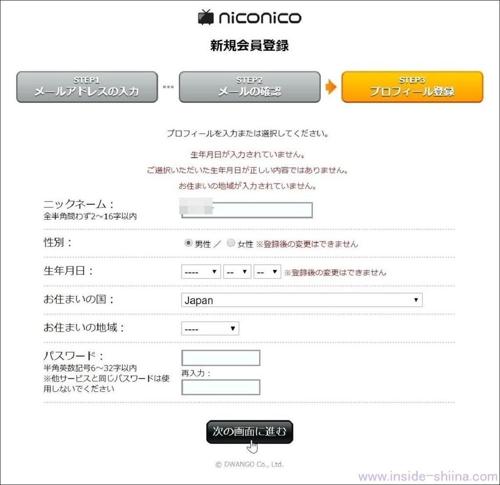 ニコニコチャンネル入会方法9