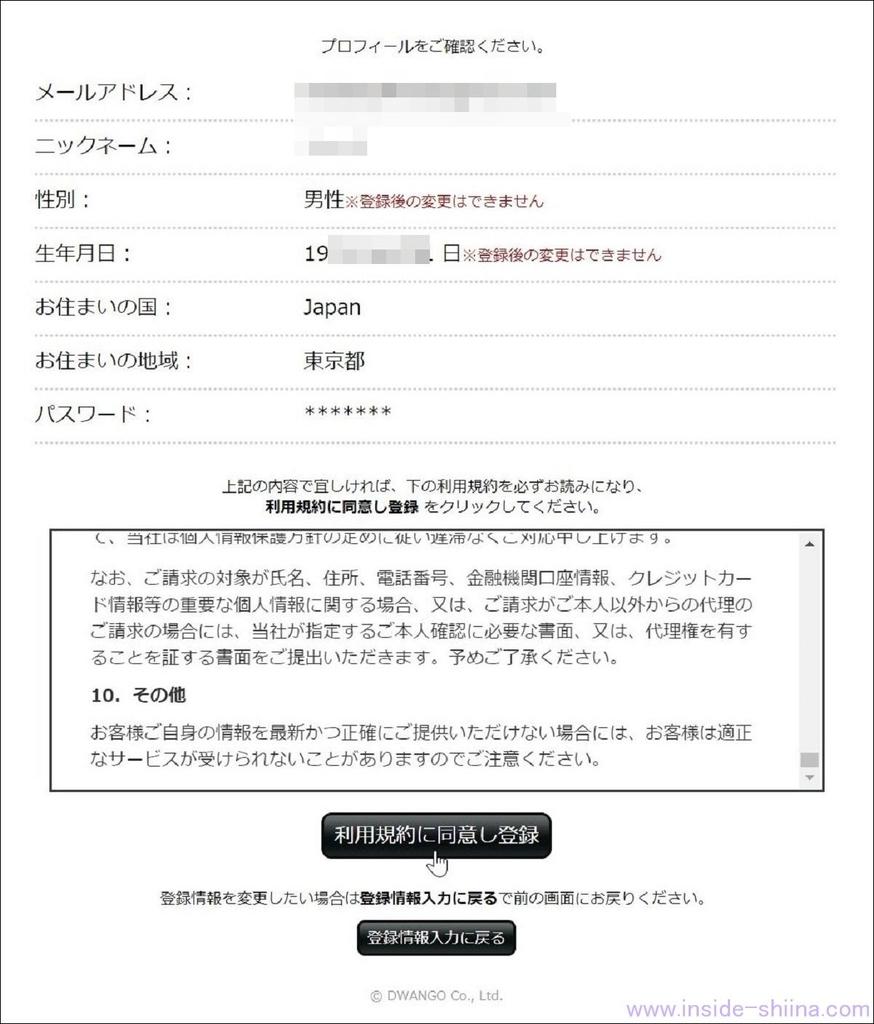 ニコニコチャンネル入会方法10