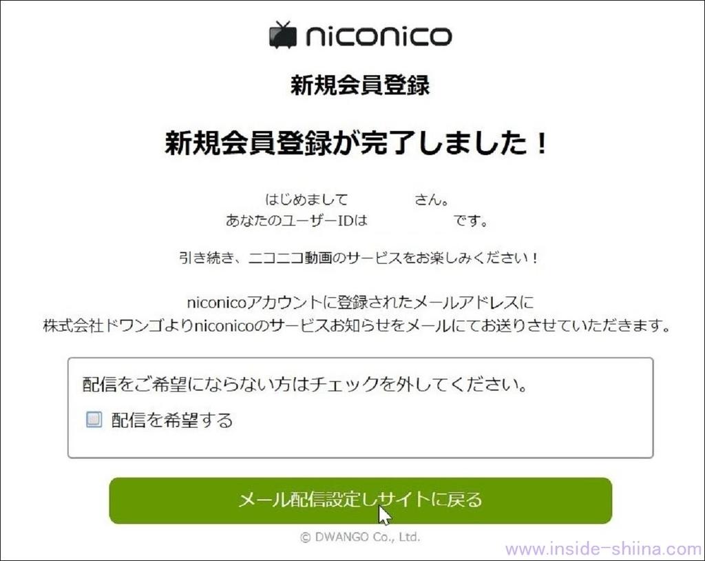 ニコニコチャンネル入会方法11