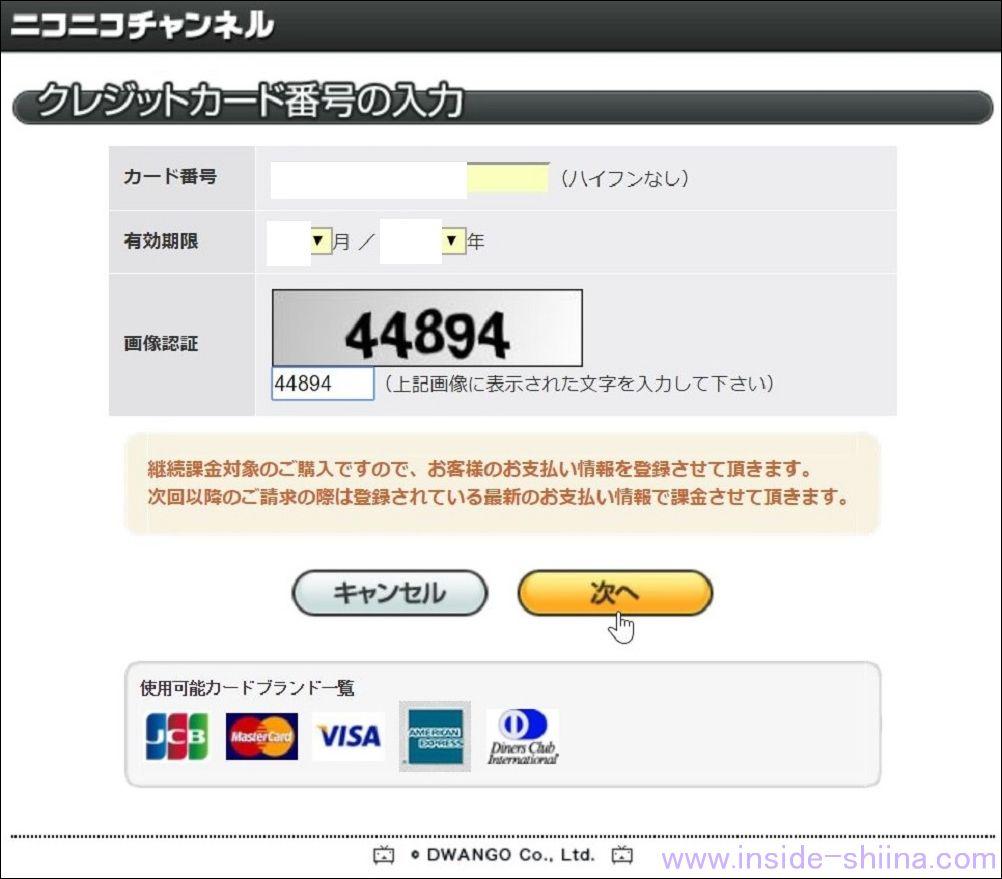 ニコニコチャンネル入会方法13