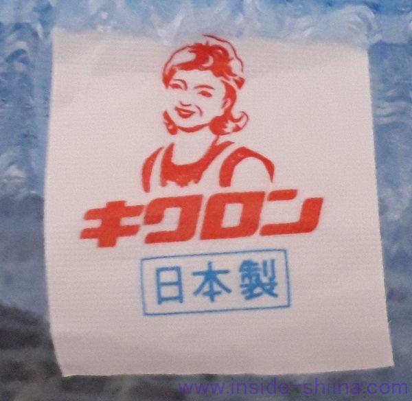 アワスター日本製
