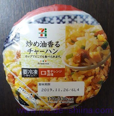 セブン 炒め油香るチャーハン