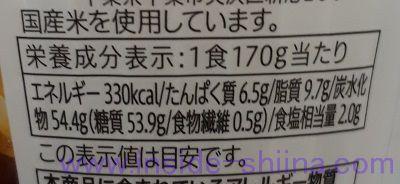 セブン 炒め油香るチャーハン栄養成分表示