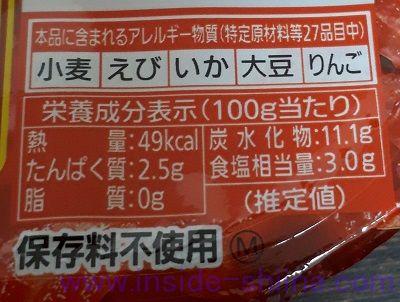 東海漬物 こくうま栄養成分表示