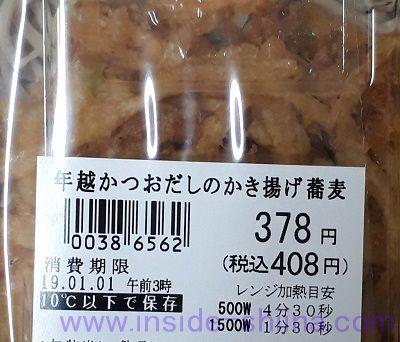 年越かつおだしのかき揚げ蕎麦