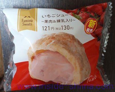 いちごシュー~果肉&練乳入り~