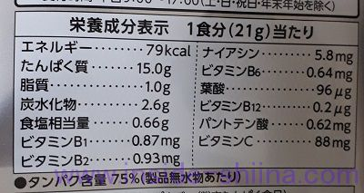 明治 ザバス ソイプロテイン100 ココア味栄養成分表示