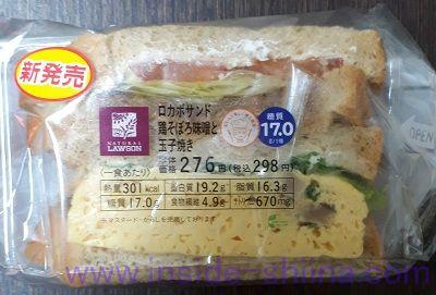 ロカボサンド鶏そぼろ味噌と玉子焼き