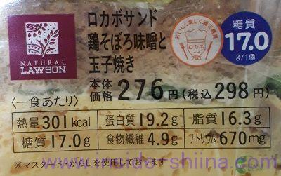 ロカボサンド鶏そぼろ味噌と玉子焼き栄養成分表示