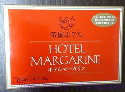 帝国ホテル ホテルマーガリン