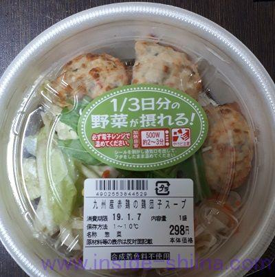 九州産赤鶏の鶏団子スープ