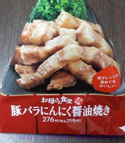 スーパー糖質制限と豚バラにんにく醤油焼き