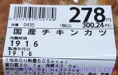 国産チキンカツ栄養成分表示