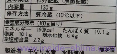 黄金小肌栄養成分表示