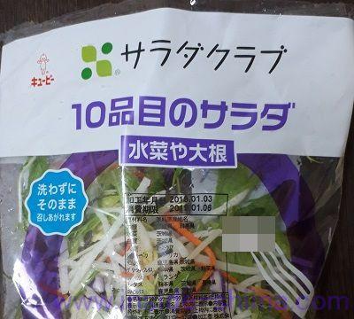 スーパー糖質制限とサラダクラブ10品目のサラダ水菜や大根