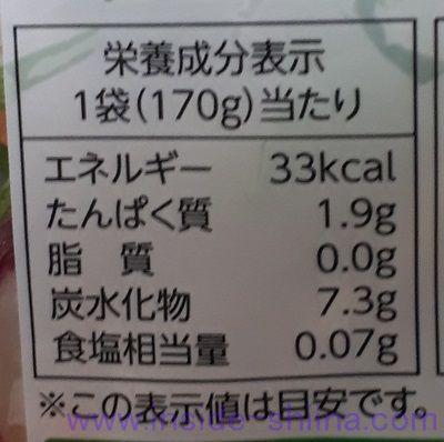 スーパー糖質制限とサラダクラブ10品目のサラダ水菜や大根 カロリーと糖質