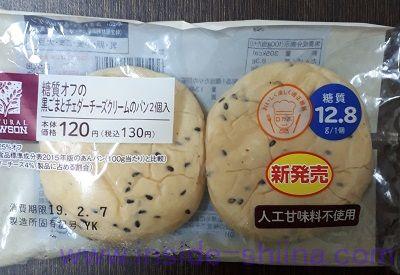 糖質オフの黒ごまとチェダーチーズクリームのパン2個入