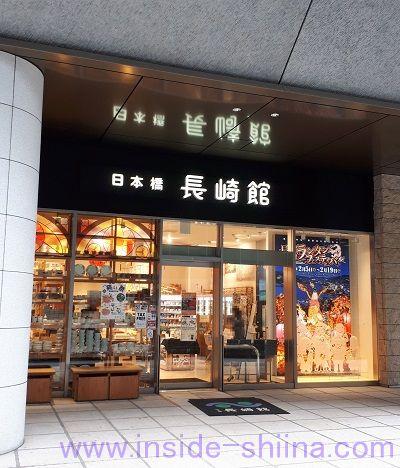日本橋 長崎館 外観