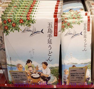 太田製麺所「みんなでおいしいね。五島うどん」