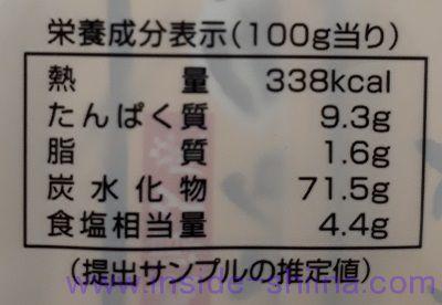 五島手延うどん栄養成分表示