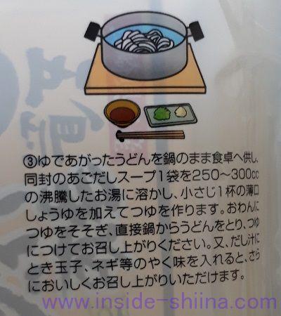 「ますだ製麺 手延五島うどん 地獄炊き」の食べ方2