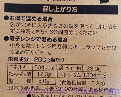 若宮水産 壱岐の島 いかカレー栄養成分表示