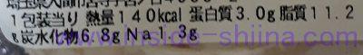 大根とハムのフレンチドレッシングマリネ栄養成分表示