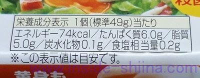 とろ~り半熟たまご栄養成分表示